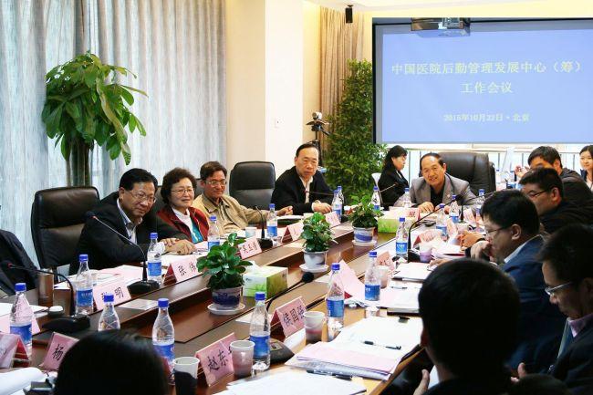 中国医院后勤管理发展中心(筹)第一次工作会议在京召开